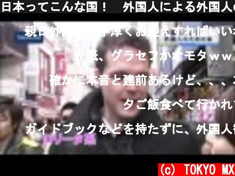 日本ってこんな国! 外国人による外国人のための本  (c) TOKYO MX