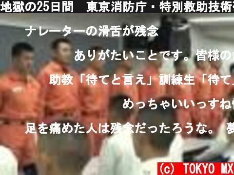 地獄の25日間 東京消防庁・特別救助技術研修に密着(1)  (c) TOKYO MX