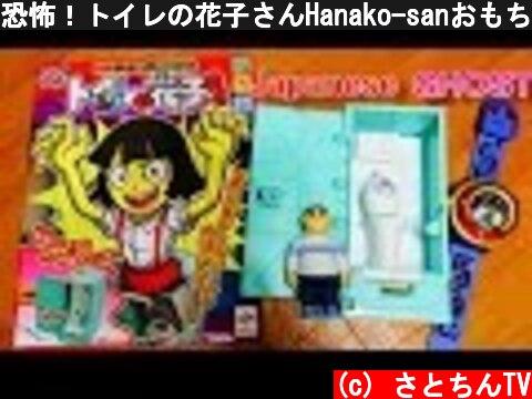 恐怖!トイレの花子さんHanako-sanおもちゃ妖怪ウォッチは関係ないです・・・学校の怪談  (c) さとちんTV
