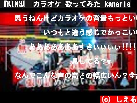 『KING』 カラオケ 歌ってみた kanaria  (c) しえる