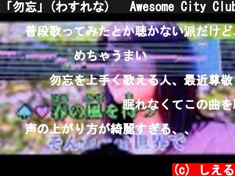 「勿忘」(わすれな)   Awesome City Club  カラオケ  歌ってみた  映画  『花束みたいな恋をした』  インスパイアソング  (c) しえる