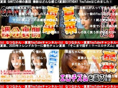 なつなかん -夏菜YouTubeチャンネル-(おすすめch紹介)