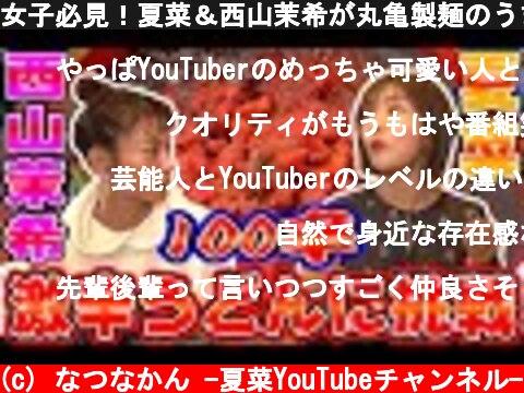 女子必見!夏菜&西山茉希が丸亀製麺のうま辛MAX坦々うどんに挑戦!果たして完食できるのか?!  (c) なつなかん -夏菜YouTubeチャンネル-