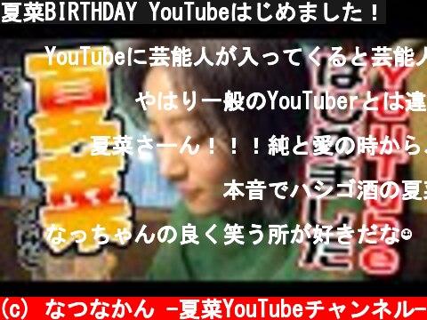夏菜BIRTHDAY YouTubeはじめました!  (c) なつなかん -夏菜YouTubeチャンネル-