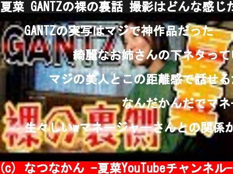夏菜 GANTZの裸の裏話 撮影はどんな感じだったのか?!  (c) なつなかん -夏菜YouTubeチャンネル-