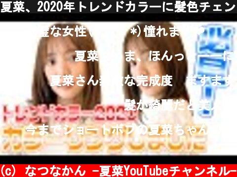 夏菜、2020年トレンドカラーに髪色チェンジ♪  (c) なつなかん -夏菜YouTubeチャンネル-