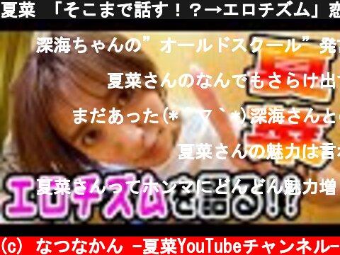 夏菜 「そこまで話す!?→エロチズム」恋愛相談室Vol.04  (c) なつなかん -夏菜YouTubeチャンネル-