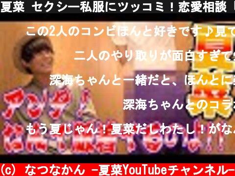 夏菜 セクシー私服にツッコミ!恋愛相談「夏菜が望むプロポーズのスタイルとは?!」  (c) なつなかん -夏菜YouTubeチャンネル-