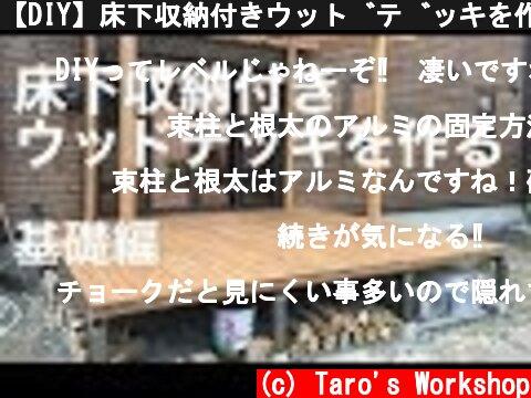 【DIY】床下収納付きウッドデッキを作る 基礎編【庭】 DIY How to Build a Deck Part1-Foundations  (c) Taro's Workshop