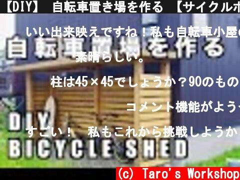 【DIY】 自転車置き場を作る 【サイクルポート】/DIY BICYCLE SHED  (c) Taro's Workshop