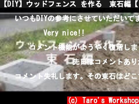 【DIY】ウッドフェンス を作る 束石編【フェンス】/How to Build a Wood Fence ~Foundation Blocks  (c) Taro's Workshop