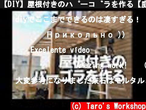 【DIY】屋根付きのパーゴラを作る【庭】 How to build a Pergola with a roof  (c) Taro's Workshop