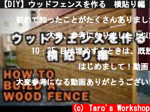 【DIY】ウッドフェンスを作る 横貼り編【フェンス】/ How to Build a Wood Fence  (c) Taro's Workshop