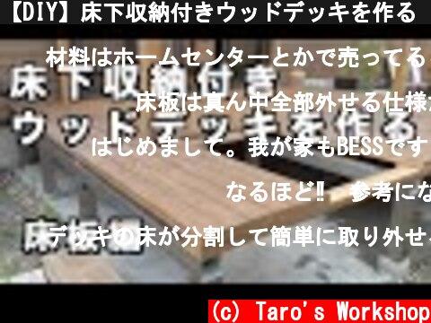 【DIY】床下収納付きウッドデッキを作る 床板編【庭】 DIY How to Build a Deck Part2 - Floorboards  (c) Taro's Workshop