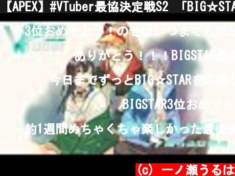【APEX】#VTuber最協決定戦S2 「BIG☆STAR」一ノ瀬うるは視点【ぶいすぽ/ 一ノ瀬うるは】  (c) 一ノ瀬うるは