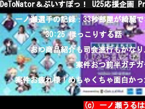 DeToNator&ぶいすぽっ! U25応援企画 Presented by GALLERIA【1枠目】  (c) 一ノ瀬うるは