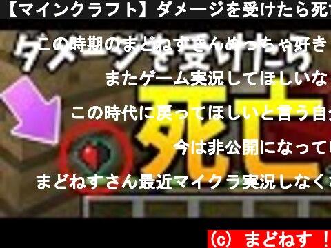 【マインクラフト】ダメージを受けたら死亡!? 2【アドベンチャーマップ】  (c) まどねす !