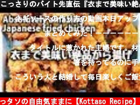 こっさりのバイト先直伝『衣まで美味い絶品から揚げ』How to make Japanese fried chicken 日式 炸鸡 怎么做 도리노 가라아게 만드는 법  (c) こっタソの自由気ままに【Kottaso Recipe】