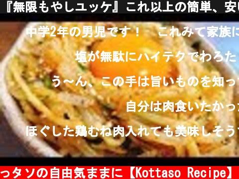 『無限もやしユッケ』これ以上の簡単、安い、旨い、酒のつまみを僕たちは知らない…。Bean sprout yukke 콩나물 육회 अंकुरित  (c) こっタソの自由気ままに【Kottaso Recipe】