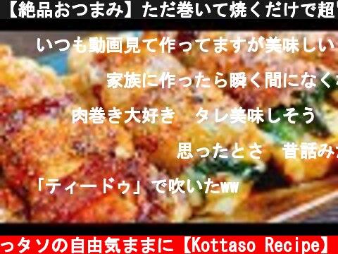 """【絶品おつまみ】ただ巻いて焼くだけで超旨い!!お酒とご飯が鬼すすむ♪『厚揚げとチーズの豚シソ巻き』Teriyaki sauce""""Pork Cheese shiso roll""""【糖質制限/低糖質レシピ】  (c) こっタソの自由気ままに【Kottaso Recipe】"""