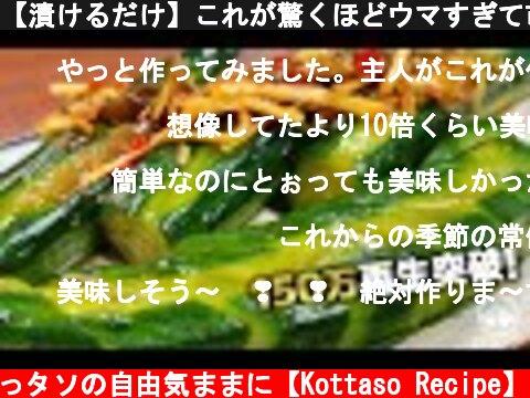 【漬けるだけ】これが驚くほどウマすぎて市販や居酒屋じゃもう満足出来ない…と何度も言われた『超やべぇキュウリの1/2本漬け』ピリ辛/低糖質/おつまみ/作り置き/副菜/節約/野菜漬け  (c) こっタソの自由気ままに【Kottaso Recipe】