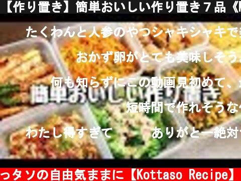 【作り置き】簡単おいしい作り置き7品《Making Japanese meal》  (c) こっタソの自由気ままに【Kottaso Recipe】