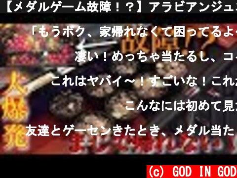 【メダルゲーム故障!?】アラビアンジュエルが大爆発して帰れない!  (c) GOD IN GOD