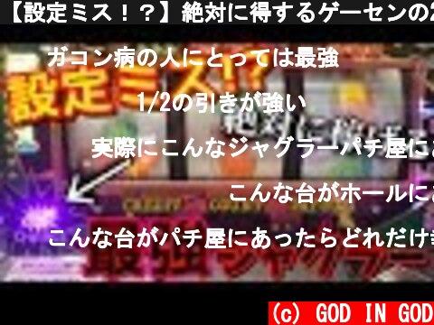 【設定ミス!?】絶対に得するゲーセンの25分の1ジャグラーがヤバすぎた件...【メダルゲーム】  (c) GOD IN GOD