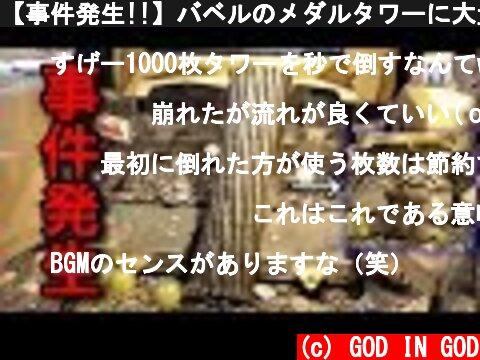 【事件発生!!】バベルのメダルタワーに大量のメダル投入中に衝撃の事態に・・・!?【メダルゲーム】  (c) GOD IN GOD