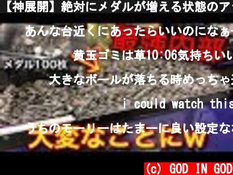 【神展開】絶対にメダルが増える状態のアラビアンジュエルを100枚から挑戦した結果....【メダルゲーム】  (c) GOD IN GOD