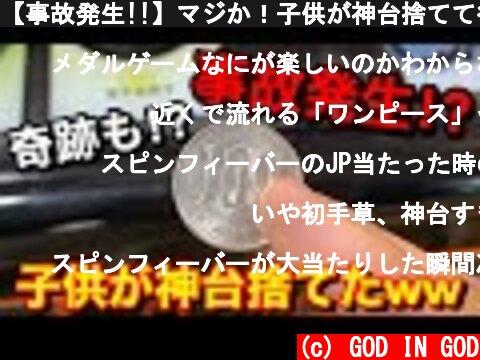 【事故発生!!】マジか!子供が神台捨てて行ったので100円からハイエナしたら予想外の展開になりました【メダルゲーム】  (c) GOD IN GOD