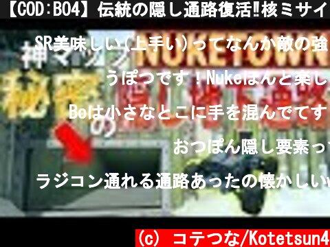 【COD:BO4】伝統の隠し通路復活‼核ミサイル基地を通って敵の背後へ行けるワザ【実況】  (c) コテつな/Kotetsun4