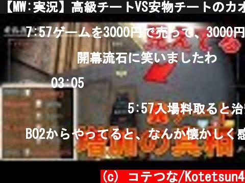 【MW:実況】高級チートVS安物チートのカオス試合。PS4版のチートについてとクロスプレイの今後【COD】  (c) コテつな/Kotetsun4