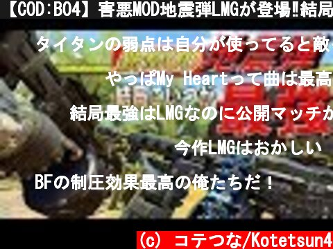 【COD:BO4】害悪MOD地震弾LMGが登場‼結局MOD関係なくTITANが最強じゃねーかwww【実況】  (c) コテつな/Kotetsun4