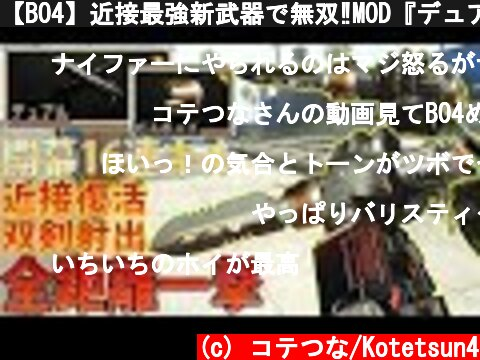 【BO4】近接最強新武器で無双‼MOD『デュアル』×ガスポンプで双剣射出可能。理論上は全距離一撃の伝統バリスティックナイフが特殊武器として復活【COD:実況】  (c) コテつな/Kotetsun4