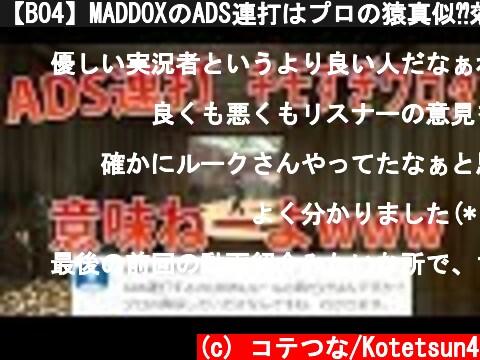 【BO4】MADDOXのADS連打はプロの猿真似⁇効果検証となぜ使うプレーヤーがいるのか考察してみた【COD:実況】  (c) コテつな/Kotetsun4