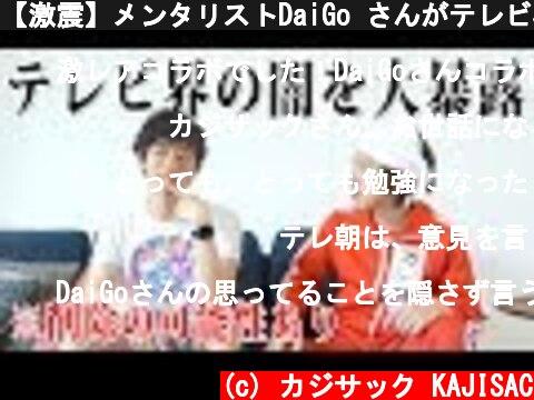 【激震】メンタリストDaiGo さんがテレビ界の闇を大暴露  (c) カジサック KAJISAC