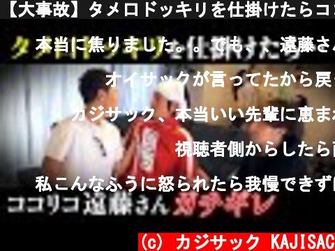 【大事故】タメ口ドッキリを仕掛けたらココリコ遠藤さんにガチでキレられました  (c) カジサック KAJISAC