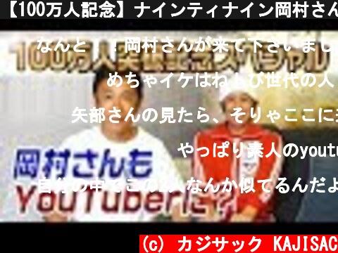 【100万人記念】ナインティナイン岡村さんが部屋へ来てくれました  (c) カジサック KAJISAC