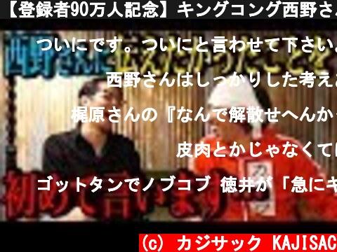 【登録者90万人記念】キングコング西野さんが部屋に来てくれました  (c) カジサック KAJISAC