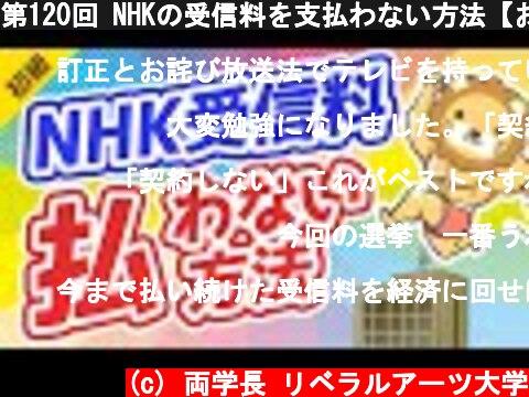 第120回 NHKの受信料を支払わない方法【お金の勉強 初級編】  (c) 両学長 リベラルアーツ大学