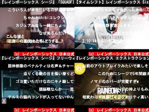 レインボーシックス 日本公式(おすすめch紹介)