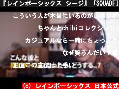 『レインボーシックス シージ』「SQUADFINDER」トレーラー  (c) レインボーシックス 日本公式