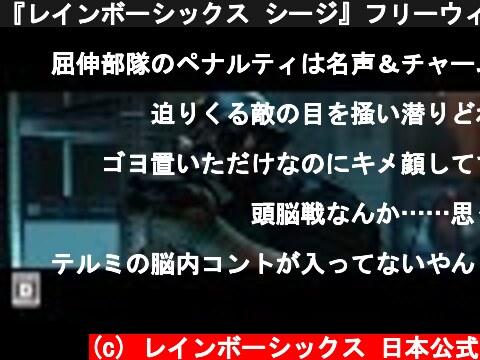『レインボーシックス シージ』フリーウィーク開催中!3月25日まで無料でプレイ  (c) レインボーシックス 日本公式