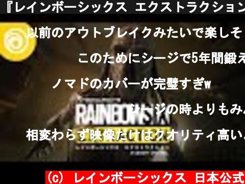 『レインボーシックス エクストラクション』シネマティックトレーラー  (c) レインボーシックス 日本公式