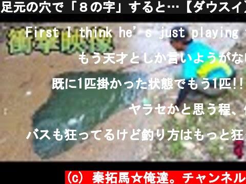 足元の穴で「8の字」すると…【ダウスイ】  (c) 秦拓馬☆俺達。チャンネル