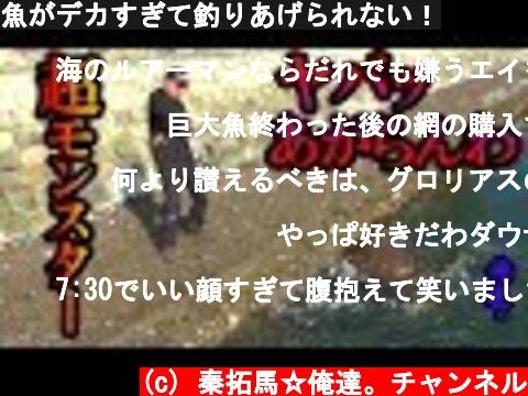 魚がデカすぎて釣りあげられない!  (c) 秦拓馬☆俺達。チャンネル