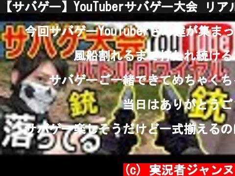【サバゲー】YouTuberサバゲー大会 リアルバトロワ戦!!『銃を沢山拾って戦え!!』【実況者ジャンヌ】  (c) 実況者ジャンヌ