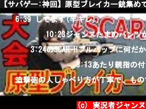 【サバゲー:神回】原型ブレイカー銃集めてみた!『これがSCAR?! 迫撃砲!!』【リアルFPS:実況者ジャンヌ】  (c) 実況者ジャンヌ