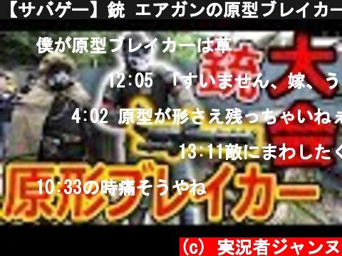 【サバゲー】銃 エアガンの原型ブレイカー大会!!『漢のガトリングとデザートイーグル!!!』【実況者ジャンヌ】  (c) 実況者ジャンヌ